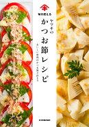 毎日使えるヤマキのかつお節レシピ