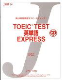 【謝恩価格本】TOEIC TEST英単語EXPRESS