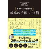 世界のVIPが指名する執事の手帳・ノート術