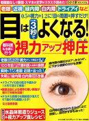 目はひと押し3秒でよくなる!眼科医も治療に行う視力アップ押圧