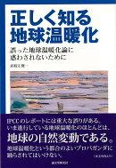 【バーゲン本】正しく知る地球温暖化