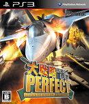 大戦略パーフェクト〜戦場の覇者〜 PS3通常版