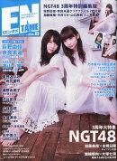 ENTAME(エンタメ) 特別編集版 2019年 03月号 [雑誌]