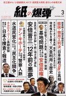 月刊 紙の爆弾 2019年 03月号 [雑誌]