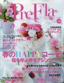季刊 PreFla (プリ*フラ) 2019年 03月号 [雑誌]
