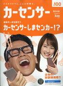 カーセンサー西日本版 2019年 03月号 [雑誌]
