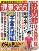 健康365 (ケンコウ サン ロク ゴ) 2019年 03月号 [雑誌]