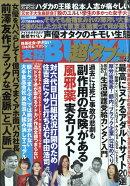 実話BUNKA (ブンカ) 超タブー vol.42 2019年 03月号 [雑誌]