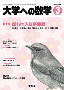 大学への数学 2019年 03月号 [雑誌]