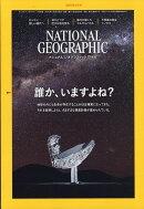 NATIONAL GEOGRAPHIC (ナショナル ジオグラフィック) 日本版 2019年 03月号 [雑誌]