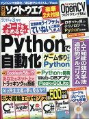 日経ソフトウエア 2019年 03月号 [雑誌]