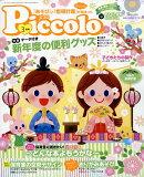 Piccolo (ピコロ) 2019年 03月号 [雑誌]