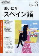 NHK ラジオ まいにちスペイン語 2019年 03月号 [雑誌]