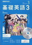 NHK ラジオ 基礎英語3 CD付き 2019年 03月号 [雑誌]