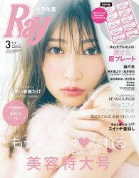 Ray (レイ) 2019年 03月号 [雑誌]