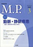 M.P. (メディカルプラクティス) 2019年 03月号 [雑誌]