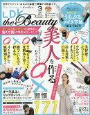 LDK the Beauty (エルディーケイザビューティー) 2019年 03月号 [雑誌]