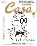 Casa BRUTUS (カーサ・ブルータス) 2019年 03月号 [雑誌]
