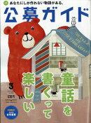 公募ガイド 2019年 03月号 [雑誌]