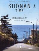 SHONAN TIME(ショウナンタイム) 2019年 03月号 [雑誌]