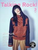 Talking Rock!(トーキングロック)増刊 あいみょん 2019年 03月号 [雑誌]