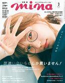 mina (ミーナ) 2019年 03月号 [雑誌]