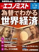 エコノミスト 2019年 3/26号 [雑誌]
