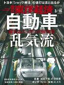 週刊 東洋経済 2019年 3/16号 [雑誌]