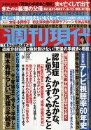 週刊現代 2019年 3/30号 [雑誌]