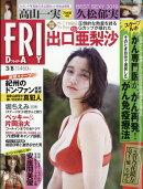 FRIDAY (フライデー) 2019年 3/8号 [雑誌]