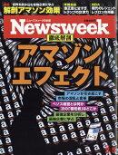 Newsweek (ニューズウィーク日本版) 2019年 3/5号 [雑誌]