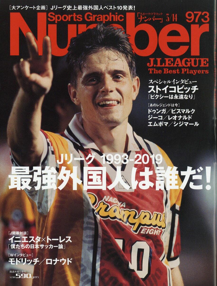Sports Graphic Number (スポーツ・グラフィック ナンバー) 2019年 3/14号 [雑誌]