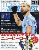 WORLD SOCCER DIGEST (ワールドサッカーダイジェスト) 2019年 3/7号 [雑誌]