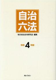 自治六法(令和4年版) [ 地方自治法令研究会 ]