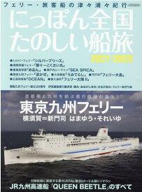 にっぽん全国たのしい船旅(2021-2022) フェリー・旅客船の津々浦々紀行 東京九州フェリー (イカロスMOOK)