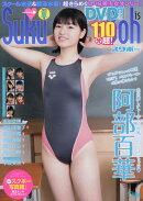 Suku→Boh(vol.15(2020夏号))