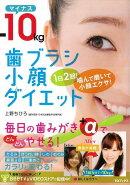 【バーゲン本】マイナス10kg歯ブラシ小顔ダイエット