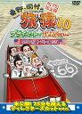 東野・岡村の旅猿10 プライベートでごめんなさい…ロスからラスベガス オープンカーの旅 ルンルン編 プレミアム完全版 [ 東野幸治 ]