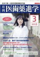 医歯薬進学 2019年 03月号 [雑誌]