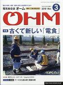 OHM (オーム) 2019年 03月号 [雑誌]