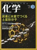 化学 2019年 03月号 [雑誌]