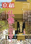 月刊 京都 2019年 03月号 [雑誌]