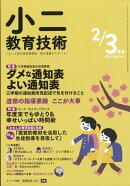 小二教育技術 2019年 03月号 [雑誌]
