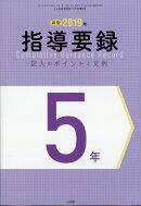 小五教育技術増刊 指導要録記入のポイントと文例 5 2019年 03月号 [雑誌]