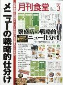 月刊 食堂 2019年 03月号 [雑誌]