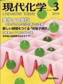 現代化学 2019年 03月号 [雑誌]