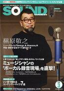 SOUND DESIGNER (サウンドデザイナー) 2019年 03月号 [雑誌]