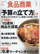 食品商業 2019年 03月号 [雑誌]