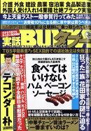 実話BUNKA (ブンカ) タブー 2019年 03月号 [雑誌]