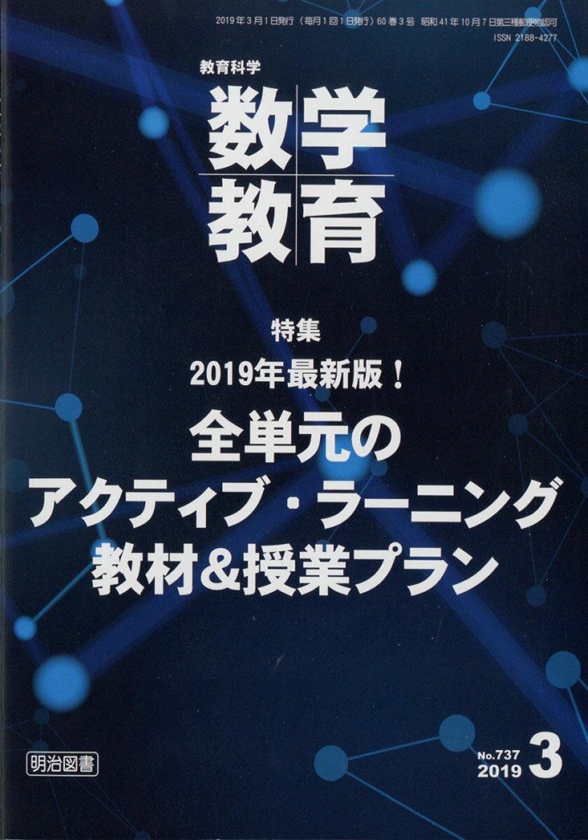 教育科学 数学教育 2019年 03月号 [雑誌]